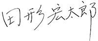 田形 宏太郎