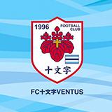 FC十文字VENTUS ロゴ